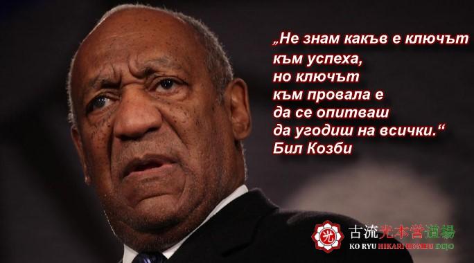 МЪДРИ МИСЛИ ФЕВРУАРИ 2020